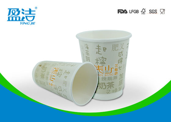 China Foodgrade 8oz Disposable Paper Cups , Double Wall Paper Cups For Vending Machine supplier
