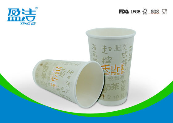 China Foodgrade Paper Double Wall Paper Cups 16oz Match PS Lid Available supplier